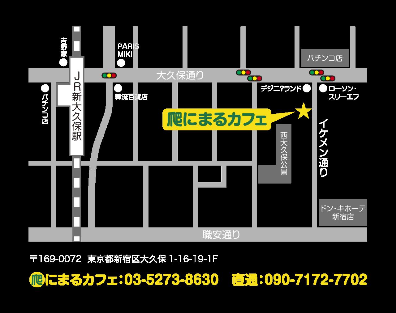 爬にまるカフェ アクセスマップ